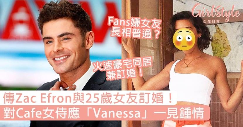 傳Zac Efron與25歲女友訂婚!對Cafe女侍應「Vanessa」一見鍾情,火速同居兼訂婚?