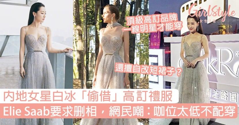 內地女星白冰偷借高訂禮服!Elie Saab要求删相,網民嘲:咖位太低不配穿!