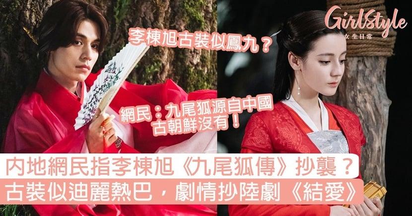 內地網民指《九尾狐傳》似陸劇《結愛》?李棟旭古裝撞款迪麗熱巴「鳳九」