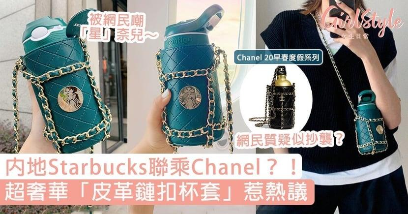 Starbucks聯乘Chanel?超奢華「女神鏈扣杯套」惹熱議,網民:細節90%相似!
