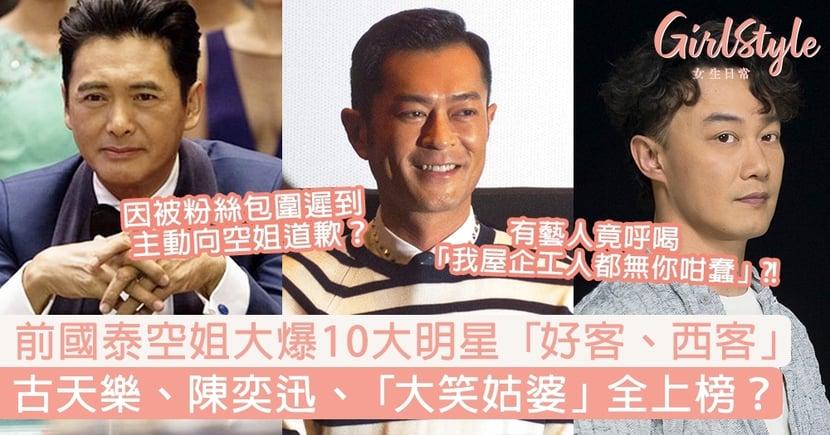 前國泰空姐阿sa大爆十大明星「好客、西客」,古天樂、陳奕迅、「大笑姑婆」全上榜?