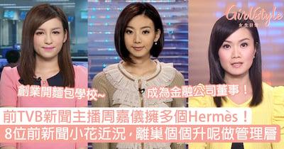 前TVB新聞主播周嘉儀擁多個Hermès!8位前小花近況,離巢個個升呢做管理層?