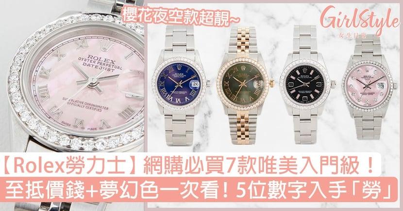 【Rolex勞力士】網購必買7款唯美入門級錶款!至抵價錢+夢幻色一次看!