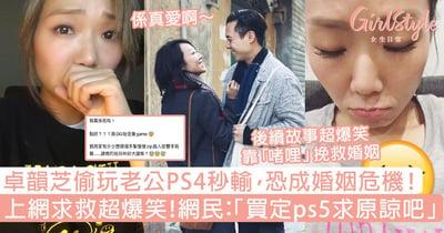 卓韻芝偷玩老公PS4秒輸,恐成婚姻危機?上網求救超爆笑!網民:「買定ps5求原諒吧」