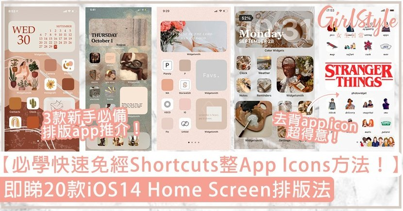 【iOS14 Home Screen】20款排版法推介!微暖奶茶、Pantone調色盤Apps icon一次睇