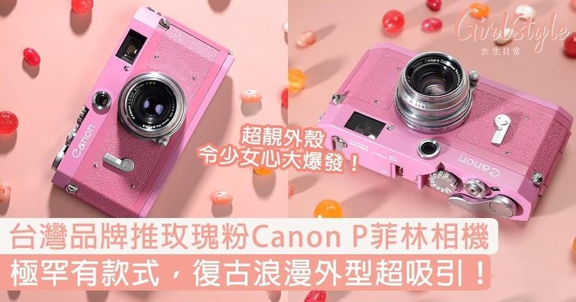 台灣品牌推玫瑰粉Canon P菲林相機!極罕有款式,復古浪漫外型超吸引
