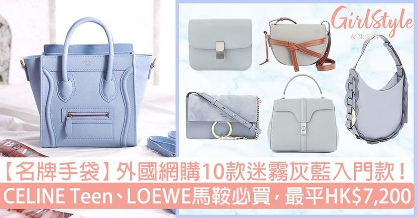 【名牌手袋】網購10款迷霧灰藍入門款!CELINE Teen、LOEWE馬鞍必買,最平HK$7,200!