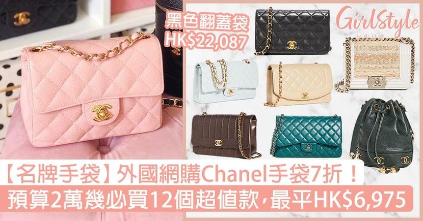【名牌手袋】網購Chanel手袋7折!預算2萬幾必買12個超值款,最平HK$6,975!