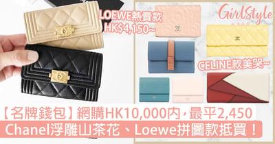 【名牌錢包】網購HK10,000內!Chanel山茶花、 Loewe拼圖款抵買,最平2,450!