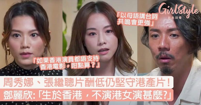 周秀娜、張繼聰片酬低仍堅守港產片!鄧麗欣:「生於香港,不演港女演甚麼?」