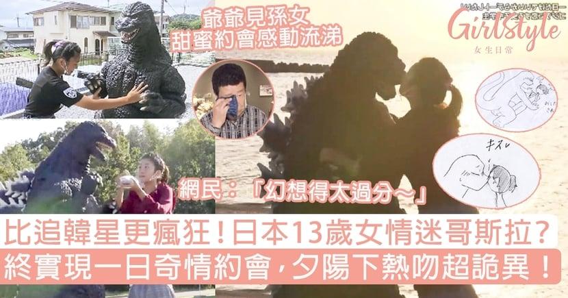 比追韓星更瘋狂!日本13歲女情迷哥斯拉?終實現一日奇情約會,夕陽下熱吻超詭異!