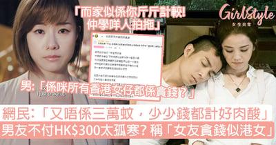男友不付HK$300被指孤寒?稱「女友變得貪錢似港女」網民:「少少錢都計好肉酸」