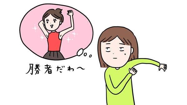 【女生日常習慣】每次在衣櫃找衣服時,都很少會找無袖的上衣,因為想起自己的腋下毛仍未清光