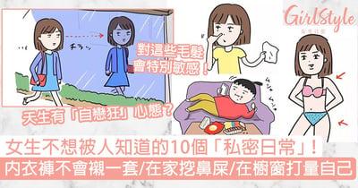 女生10個私密日常!內衣褲不會襯一套、在家會挖鼻屎、在櫥窗會打量自己!
