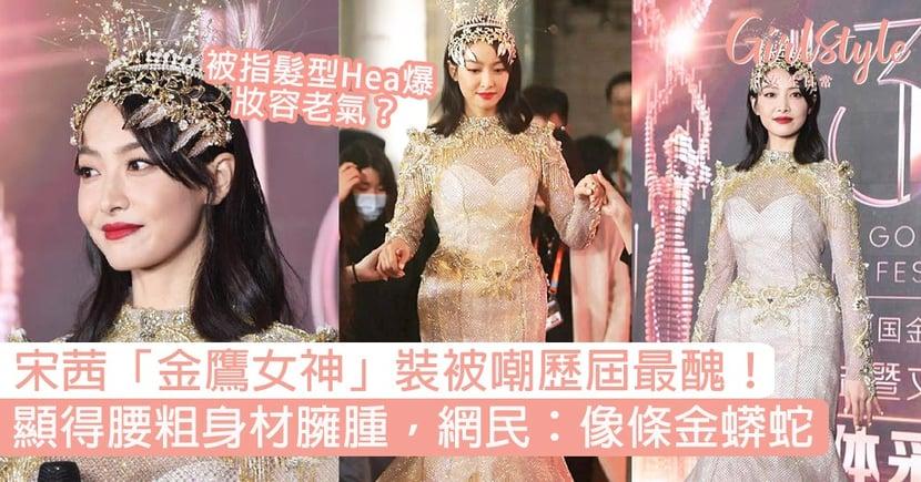 宋茜「金鷹女神」裝被評歷屆最醜!顯得腰粗身材臃腫,網民:像條金蟒蛇