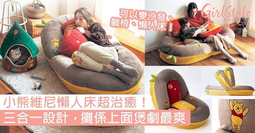 小熊維尼懶人床超治癒!三合一設計可變沙發、躺椅、懶人床,攤係上面煲劇最爽〜