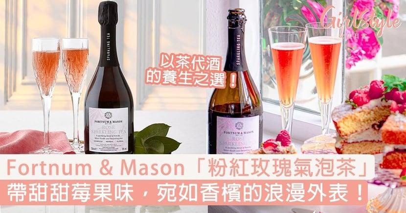 Fortnum & Mason推「粉紅玫瑰氣泡茶」,帶莓果味宛如香檳的浪漫外表!