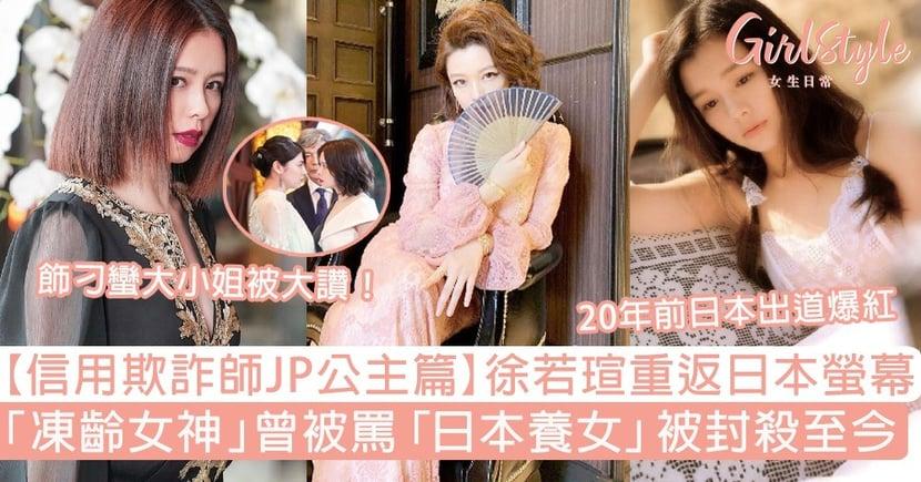 【信用欺詐師JP公主篇】徐若瑄重返日本螢幕!凍齡女神被罵「日本養女」封殺至今?