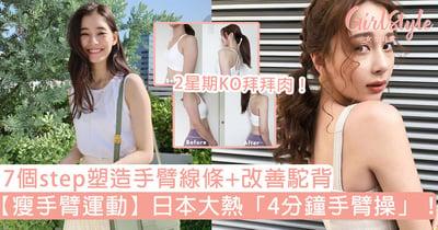 【瘦手臂運動】日本大熱「4分鐘手臂操」!7個step塑造手臂線條+改善駝背,2星期KO拜拜肉!