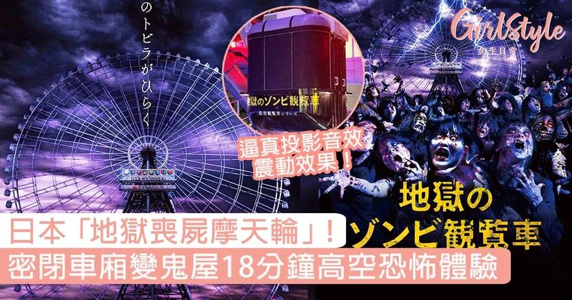 日本大阪「地獄喪屍摩天輪」!密閉車廂變成鬼屋,18分鐘高空恐怖體驗沒處可逃!