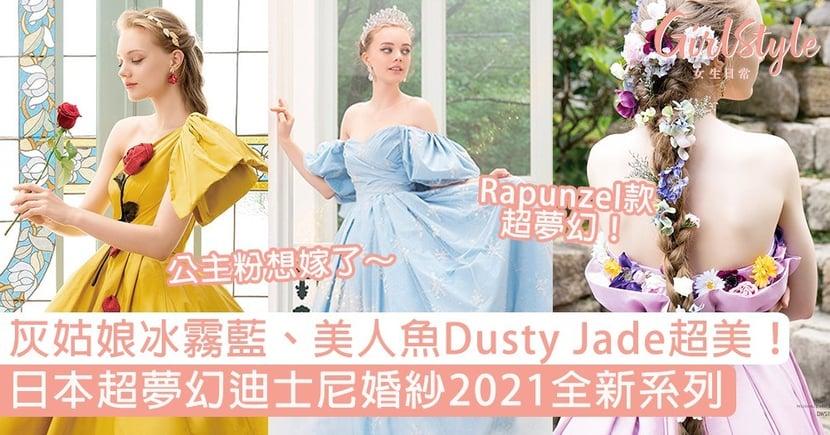 日本2021夢幻迪士尼婚紗系列!灰姑娘冰霧藍、美人魚Dusty Jade超美~