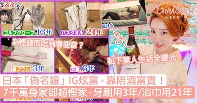 日本「偽名媛」IG炫富!7千萬身家卻超慳家,牙刷用3年、浴巾用21年!