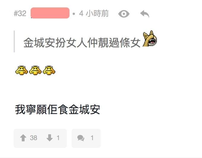 朱凌凌有新女朋友時,都不禁表示:「朱Ling永遠都係安仔㗎!」、「金城安扮女人仲靚過條女」、「我寧願佢食金城安」