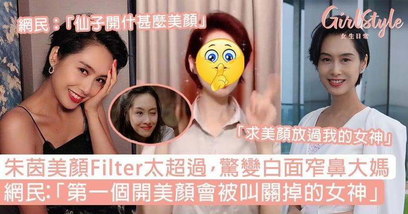 朱茵美顏Filter太超過,驚變白面窄鼻大媽~網民:「第一個開美顏會被叫關掉的女神」!