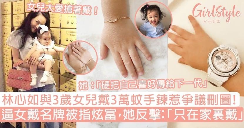 林心如與3歲女兒戴3萬蚊手鍊惹爭議刪圖!逼女戴名牌炫富,她反擊:「只在家裏戴!」