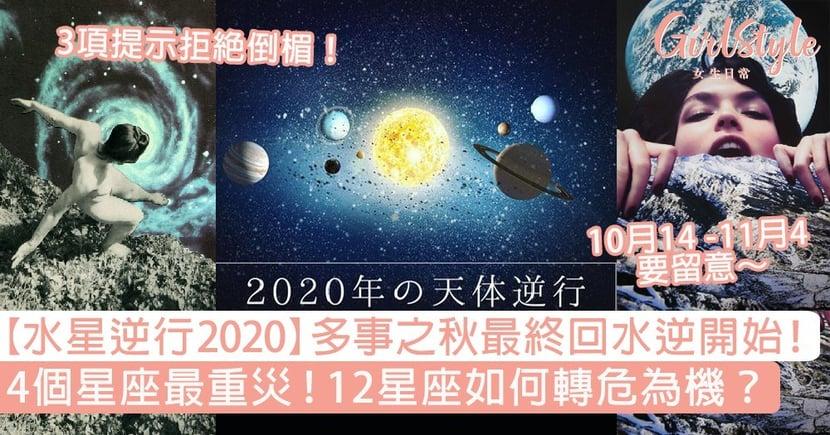 【水星逆行2020】多事之秋最終回水逆開始!4個星座最重災,12星座如何轉危為機?