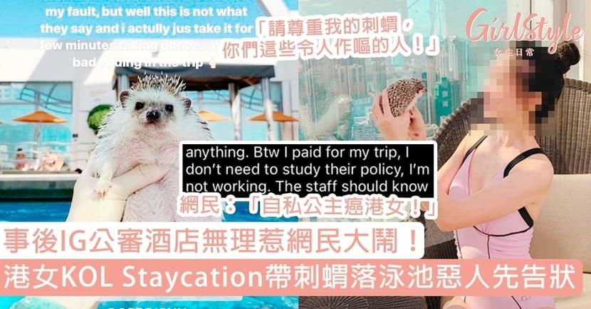 港女Staycation帶刺蝟去泳池!IG鬧酒店惹網民炮轟:以為自己比左少少錢就大晒