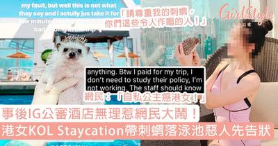 自私港女Staycation帶刺蝟落泳池!IG公審酒店惹網民炮轟:以為自己比左少少錢就大晒