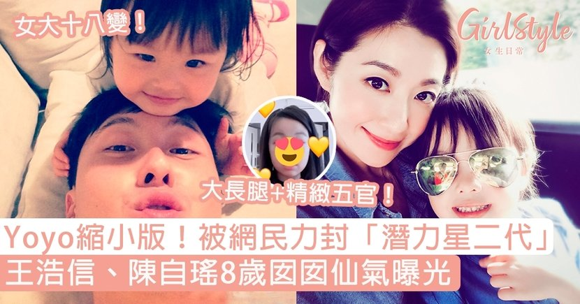 王浩信、陳自瑤8歲囡囡仙氣曝光!擁大長腿+精緻五官,被網民力封「潛力星二代」?