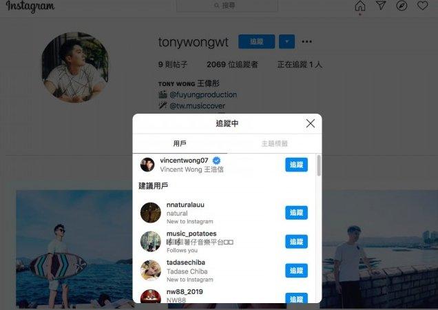 王浩信弟弟6他與王浩信的關係也挺好,不時也會一起合照上載社交平台,而他的Instagram更甜蜜到只追蹤了王浩信一人!