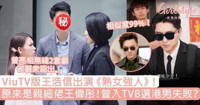 ViuTV版王浩信出演《熟女強人》?原來是親細佬王偉彤!曾入TVB選港男失敗?