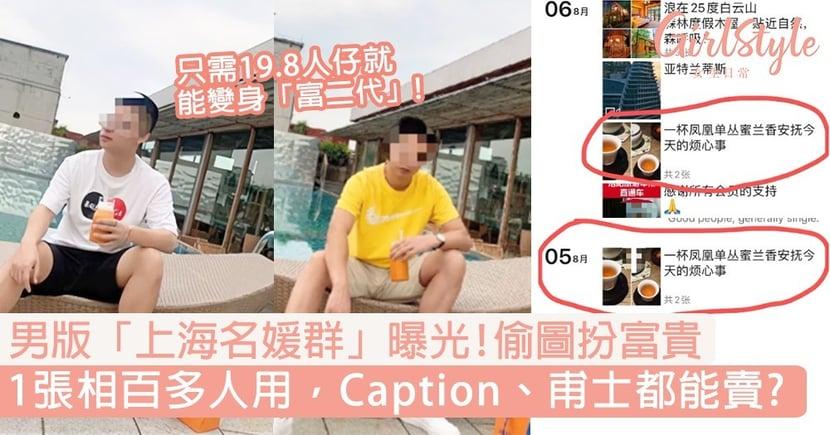 男版「上海名媛群」曝光!偷圖扮富貴1張相百多人用,Caption、甫士都可以賣?