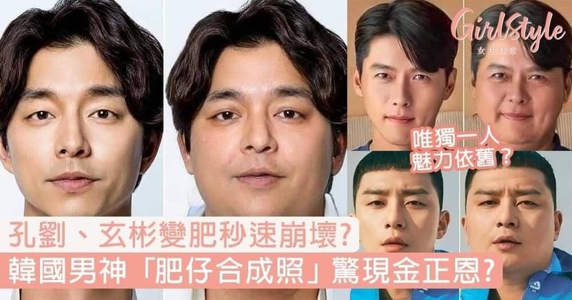 孔劉、玄彬、朴敘俊變肥秒速崩壞!韓國男神「肥仔合成照」驚現金正恩?