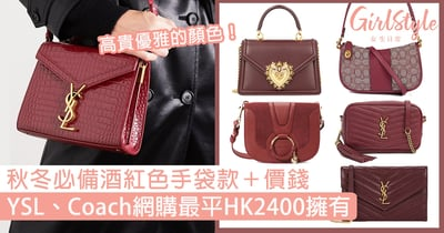 2020秋冬必買酒紅色手袋款式+價錢!YSL、Coach、See By Chloé網購最平HK2400擁有