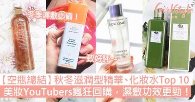 【空瓶總結】秋冬滋潤型精華、化妝水Top 10!美妝YouTubers瘋狂回購,濕敷功效更勁!