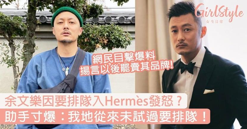 網民爆余文樂因要排隊入名店Hermès發怒?助手:我地從來未試過要排隊!