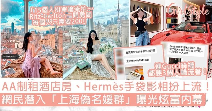 網民潛入「上海偽名媛群」曝光炫富內幕!AA制租酒店房、Hermès手袋影相扮上流!