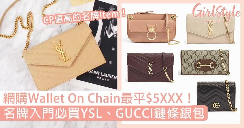 網購Wallet On Chain最平$5XXX!名牌入門必買YSL、GUCCI鏈條銀包