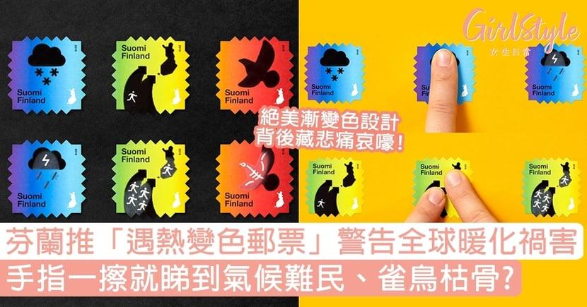 芬蘭推「遇熱變色郵票」警告全球暖化禍害,手指一擦就睇到氣候難民、雀鳥枯骨?