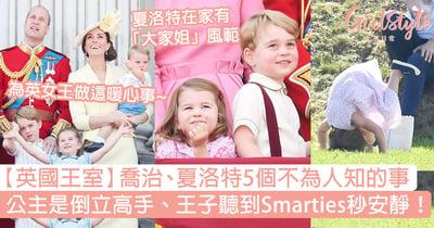 【英國王室】喬治、夏洛特5個不為人知的事!公主是倒立高手、王子聽到Smarties秒安靜!