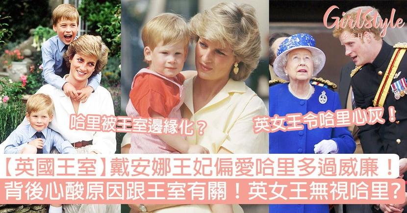 【英國王室】戴安娜王妃偏愛哈里多過威廉!背後心酸原因跟王室有關!