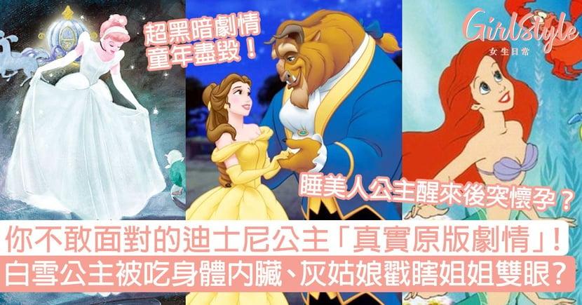 迪士尼公主真實原版!黑暗劇情童年盡毀,白雪公主被吃內臟、灰姑娘戳瞎姐姐?