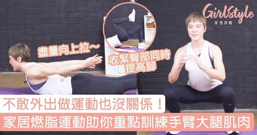 不敢外出做運動也沒關係!家居燃脂運動助你重點訓練手臂大腿肌肉