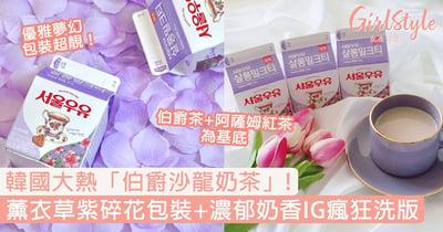 韓國大熱「伯爵沙龍奶茶」!優雅薰衣草紫碎花包裝+濃郁奶香IG瘋狂洗版