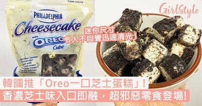 韓國推「Oreo一口芝士蛋糕」!香濃芝士味入口即融,超邪惡零食登場!