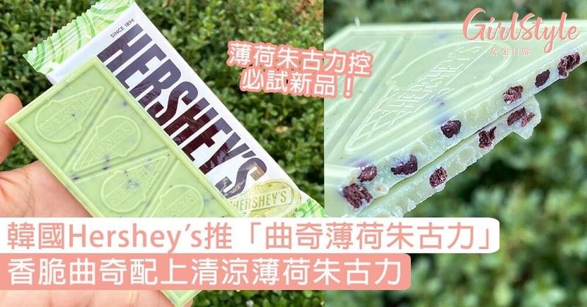 韓國Hershey's推出全新「曲奇薄荷朱古力」!香脆曲奇配上清涼薄荷朱古力〜